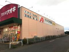 クスリのアオキ 田部井店