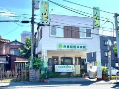 斎藤獣医科病院