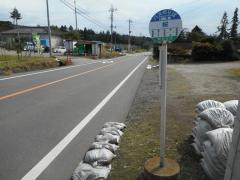 「桜」バス停留所