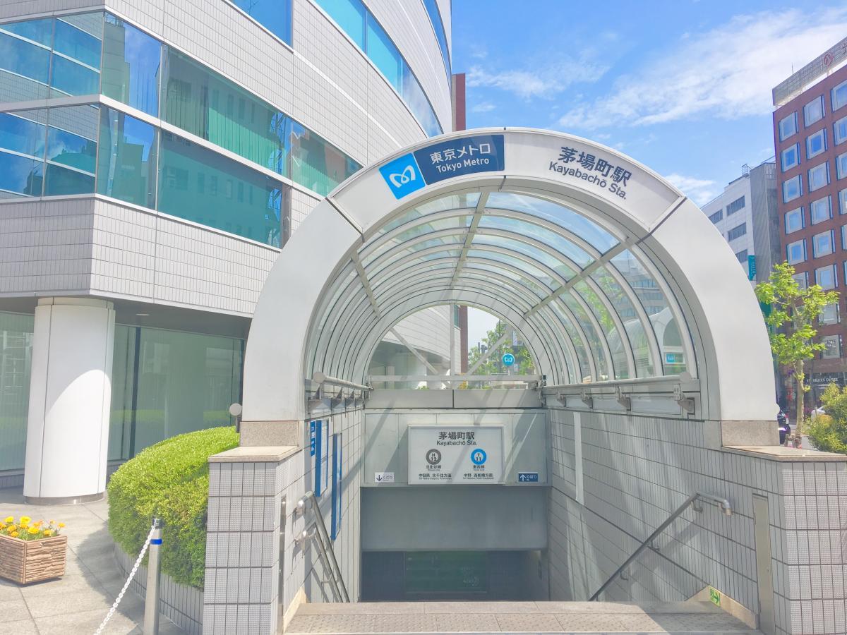 茅場町駅 東京都中央区