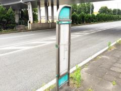 「インターチェンジ前」バス停留所