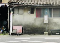 「日奈久温泉駅前」バス停留所