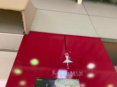 コクミンドラッグ 拝島駅店