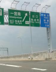 一宮南出口(IC)