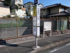 「公園坂下」バス停留所
