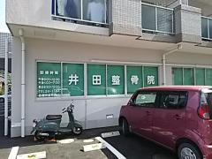 井田整骨院