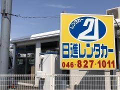 日進レンタカー横須賀営業所