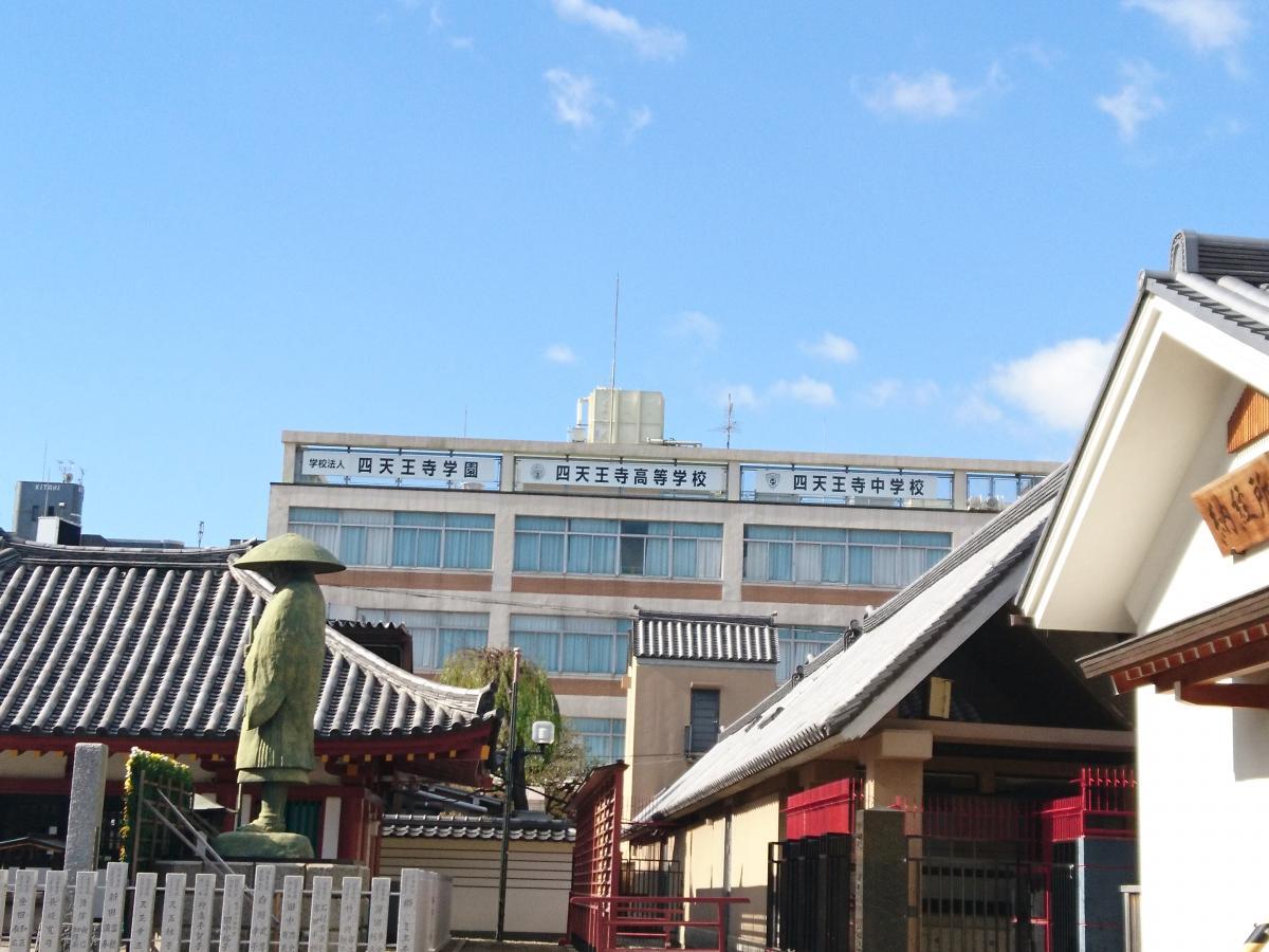 中学校 四 天王寺