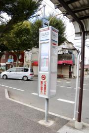 「三山入口」バス停留所