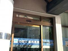 のぼり歯科医院