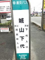 「城山下代」バス停留所
