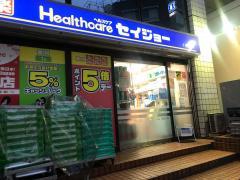 ココカラファイン・くすりセイジョー 西川口駅前店