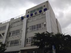 東砂小学校