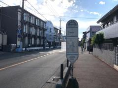 「芝富士一丁目」バス停留所