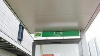「大江橋」バス停留所