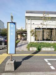「青山町」バス停留所