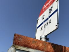 「田頭」バス停留所