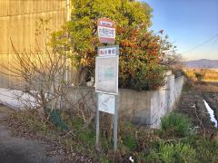 「片桐田中町」バス停留所