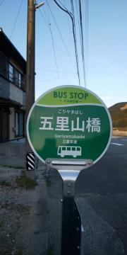 「五里山橋」バス停留所