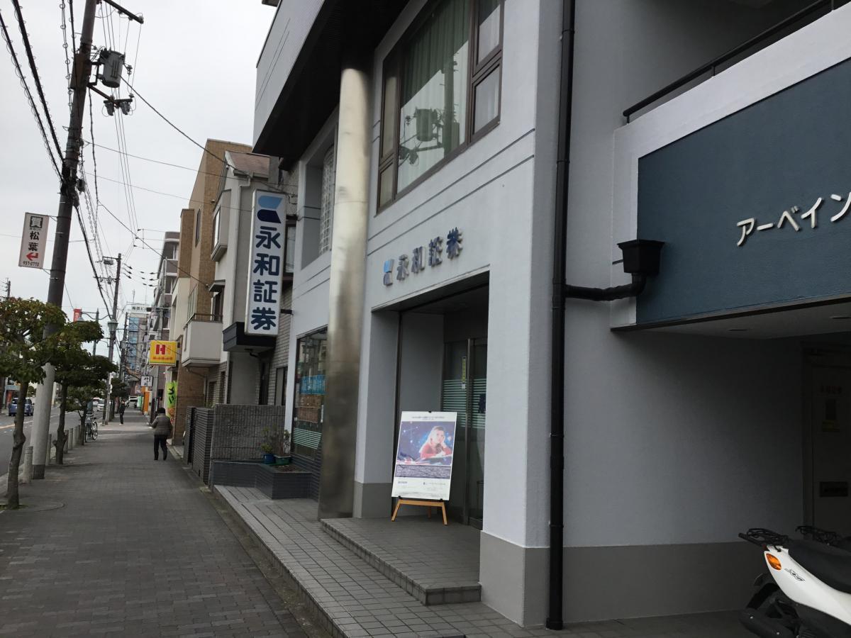 永和証券株式会社 羽曳野支店