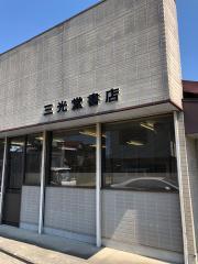 三光堂書店