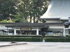 須賀神社会館