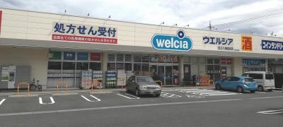 ウエルシア 近江八幡若宮店