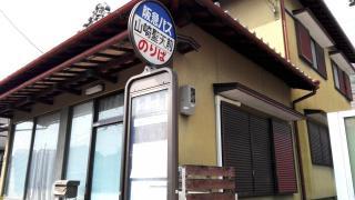 「山崎聖天前」バス停留所