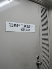 宮崎日日新聞社福岡支社