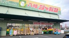 ジャパン 八幡店