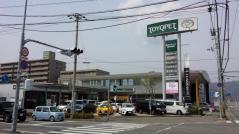 高知トヨペット卸団地本店