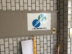 上飯田連絡線株式会社