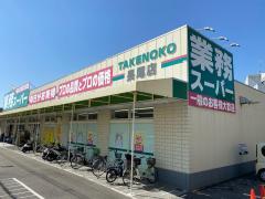業務スーパー 長尾店