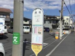 「浜竹」バス停留所