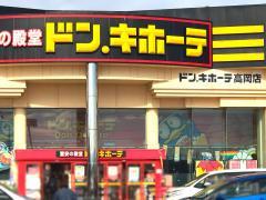 ドン・キホーテ 高岡店