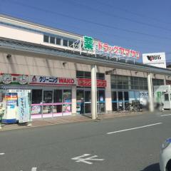 ドラッグヤマザワ成沢店