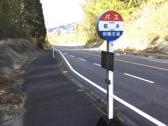 「椛木」バス停留所