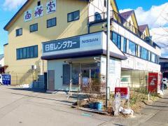 日産レンタカー軽井沢駅前
