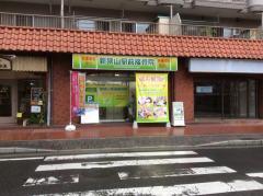 新狭山駅前接骨院