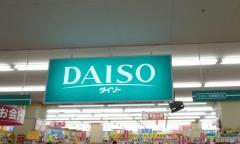 ザ・ダイソー ヤオコー岩槻西町店
