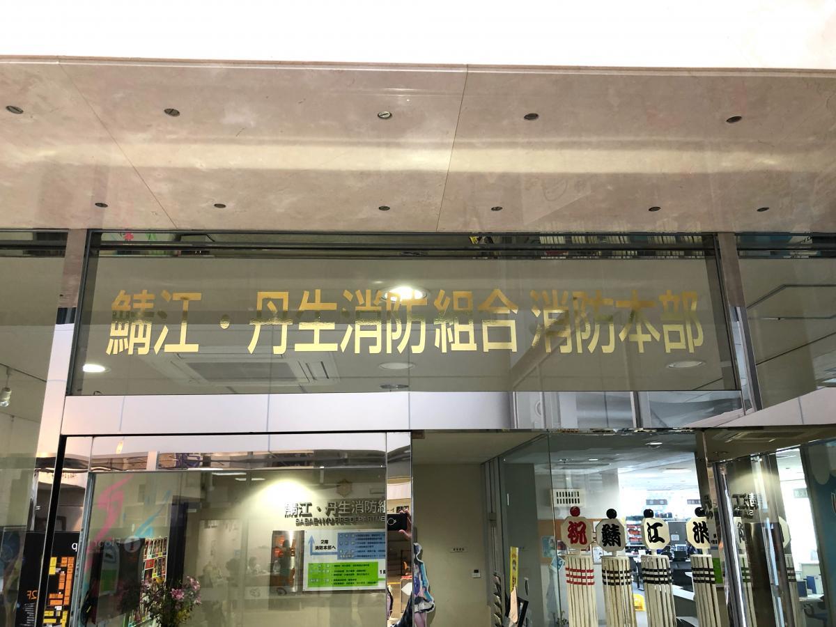 鯖江 鈴木 クリニック