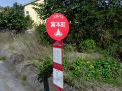 「宮本町」バス停留所