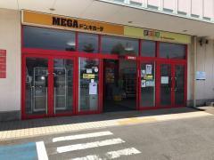 MEGAドン・キホーテ 四街道店