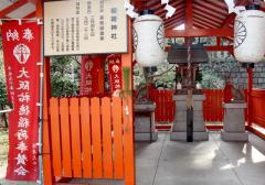 稲荷神社(生國魂神社内)