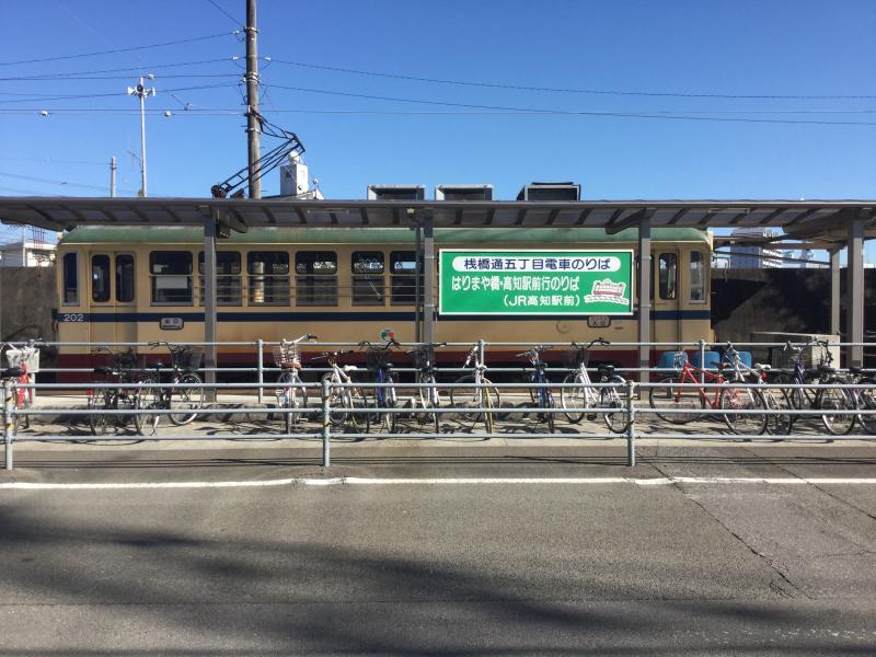 とさでん交通 桟橋通五丁目電停
