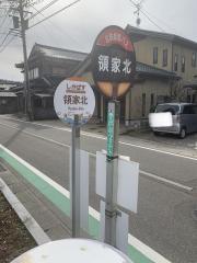 「領家北」バス停留所