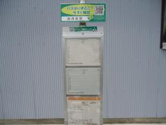 「加茂若宮」バス停留所