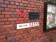 神童幼稚園