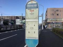 「北新横浜駅」バス停留所