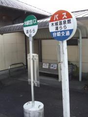 「木城温泉館湯らら」バス停留所